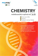MACLEVEL+ คอร์ส iSMART ตะลุยโจทย์ วิชาเคมี ม.6