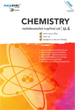 MACLEVEL+ คอร์ส iSMART ตะลุยโจทย์ วิชาเคมี ม.4