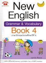 NEW ENGLISH Grammar & Vocabulary Book 4 ภาษาอังกฤษประถมศึกษาปีที่ 4