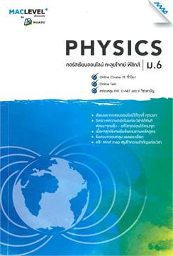 MACLEVEL+ คอร์ส iSMART ตะลุยโจทย์  วิชาฟิสิกส์ ม.6