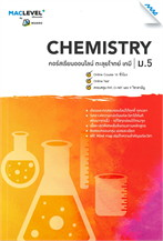 MACLEVEL+ คอร์ส iSMART ตะลุยโจทย์ วิชาเคมี ม.5