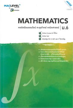 MACLEVEL+ คอร์ส iSMART ตะลุยโจทย์ คณิตศาสตร์ ม.6