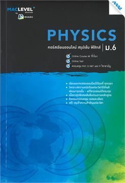 MACLEVEL+คอร์ส  iSMART สรุปเข้ม วิชาฟิสิกส์ ม.6