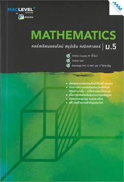 MACLEVEL+ คอร์ส iSMART สรุปเข้ม คณิตศาสตร์ ม.5