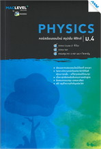 MACLEVEL+ คอร์ส iSMART สรุปเข้ม วิชาฟิสิกส์ ม.4