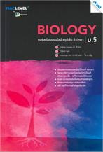 MACLEVEL+ คอร์ส iSMART สรุปเข้ม  วิชาชีววิทยา ม.5