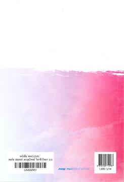 MACLEVEL+ คอร์ส iSMART ตะลุยโจทย์  วิชาชีววิทยา ม.6