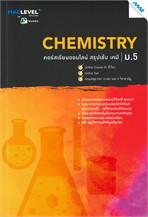 MACLEVEL+ คอร์ส iSMART  สรุปเข้ม วิชาเคมี ม.5