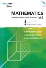 MACLEVEL+ คอร์ส iSMART ตะลุยโจทย์ คณิตศาสตร์ ม.5