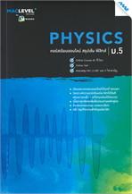 MACLEVEL+ คอร์ส iSMART สรุปเข้ม  วิชาฟิสิกส์ ม.5