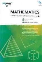 MACLEVEL+ คอร์ส iSMART ตะลุยโจทย์  คณิตศาสตร์ ม.4