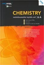 MACLEVEL+ คอร์ส iSMART สรุปเข้ม วิชาเคมี ม.4