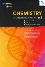 MACLEVEL+ คอร์ส iSMART สรุปเข้ม วิชาเคมี ม.6