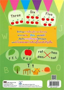 อัจฉริยะน้อยเรียนรู้ภาษาอังกฤษ อนุบาล 2