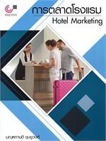การตลาดโรงแรม Hotel Marketing