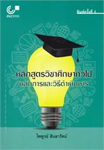 หลักสูตรวิชาศึกษาทั่วไป: หลักการและวิธีดำเนินการ