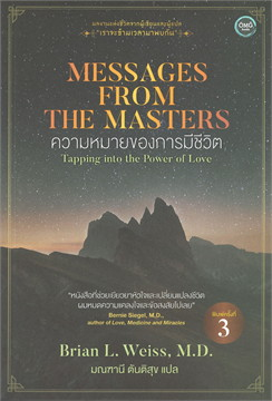 MESSAGES FROM THE MASTERS ความหมายของการมีชีวิต