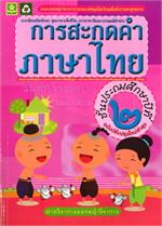 การสะกดคำภาษาไทย ชั้นประถมศึกษาปีที่ ๒ (ฉบับปรับปรุงใหม่ล่าสุด)