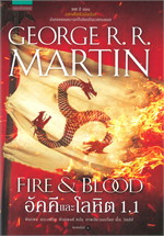 อัคคีและโลหิต FIRE & BLOOD เล่ม 1.1