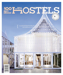100 Best Design Small Hotels and Hostels