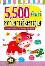 5,500 ศัพท์ ภาษาอังกฤษ ชุดคำศัพท์อังกฤษยอดนิยมสำหรับเด็ก