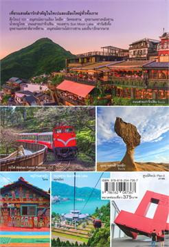 ไต้หวัน เล่มเดียวเที่ยวทั่วเกาะ