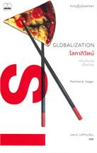 โลกาภิวัฒน์ GLOBALIZATION (ฉบับปรับปรุงเนื้อหาใหม่)