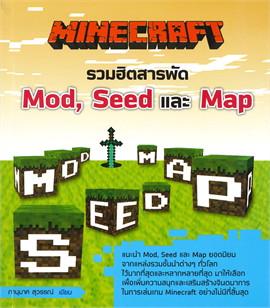MINECRAFT รวมฮิตสารพัด Mod, Seed และ Map