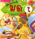 เปิดโลกใบเล็กของ มด Discover the ants (2 ภาษา ฉบับปรับปรุง)