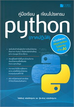 คู่มือเรียนเขียนโปรแกรม Python (ภาคปฏิบัติ)