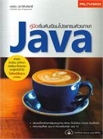 คู่มือเริ่มต้นเขียนโปรแกรมด้วยภาษา Java