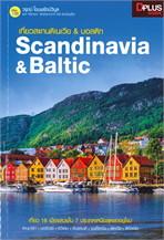 เที่ยวสแกนดิเนเวีย & บอสติก Scandinavia & Baltic