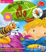 เปิดโลกใบเล็กของ ผึ้ง Discover the bees (2 ภาษา ฉบับปรับปรุง)