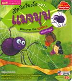 เปิดโลกใบเล็กของ แมงมุม Discover the spiders (2 ภาษา ฉบับปรับปรุง)