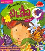 เปิดโลกใบเล็กของผีเสื้อ Discover the butterflies (2 ภาษา ฉบับปรับปรุง)