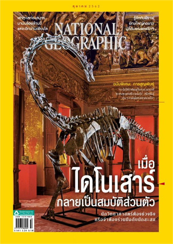 NATIONAL GEOGRAPHIC ฉบับที่ 219 (ตุลาคม 2562)