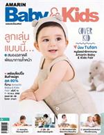 AMARIN BABY & KIDS ฉบับที่ 161 (ตุลาคม-พฤศจิกายน 2562)