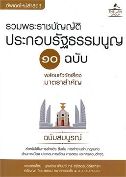 รวมพระราชบัญญัติประกอบรัฐธรรมนูญ 10 ฉบับ พร้อมหัวข้อเรื่องมาตราสำคัญ (ฉบับสมบูรณ์)