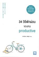 34 วิธีพักผ่อนของคน PRODUCTIVE