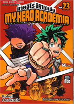 MY HERO ACOADEMIA  มายฮีโร่อคาเดเมีย เล่ม 23