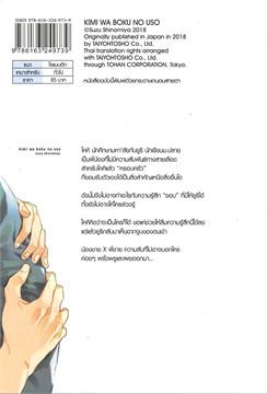 ลวง ใจ ใต้ เงา รัก (Comic)