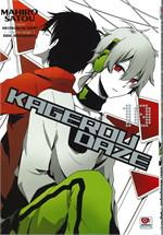 KAGEROU DAZE เล่ม 10 (Comic)