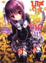 บาสใสวัยซน! RO-KYU-BU! เล่ม 11