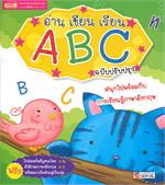 อ่าน เขียน เรียน A B C (ฉบับปรับปรุง)