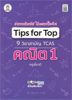 Tips for Top 9 วิชาสามัญ TCAS คณิต 1