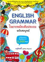 ENGLISH GRAMMAR ไวยากรณ์ระดับประถม (ฉบับสมบูรณ์)