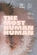 THE MOST HUMAN HUMAN ปัญญา-มนุษย์-ประดิษฐ์