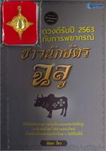 ดวงดีรับปี 2563 กับการพยากรณ์ชาวนักกษัตรฉลู (สมนาคุณจี้บ่วงนาคบาศเสริมดวง)