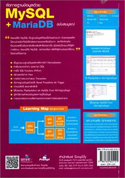 จัดการฐานข้อมูลด้วย MySQL+MariaDB (ฉบับสมบูรณ์)