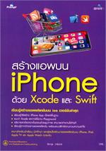 สร้างแอพบน iPhone ด้วย Xcode และ Swift